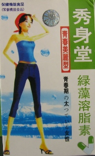 Japan Rapid Weight Loss Diet Pills Green label 1