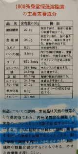 Japan Rapid Weight Loss Diet Pills Green label 2