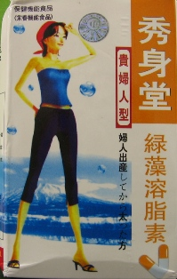 Japan Rapid Weight Loss Diet Pills Yellow label 1