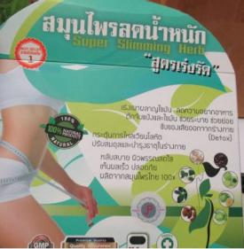 Image of Super Slimming Herb Capsule