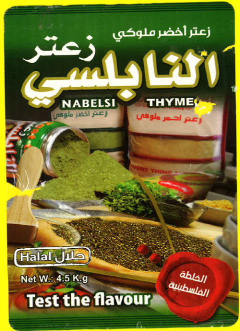 """Nabelsi Thyme, yellow package principal display panel"""