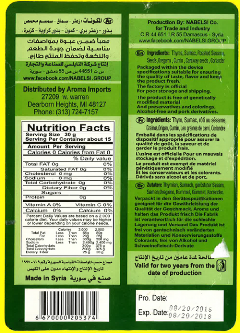 """Nabelsi Thyme, yellow package, nutrition facts panel"""