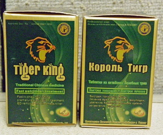Image of Package of Tiger King