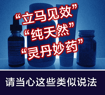 Watch out for claims like these -     tainted dietary supplements warning graphic (350x315)